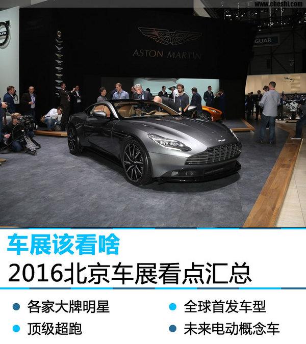 车展该看啥 2016北京车展重磅看点汇总-图1