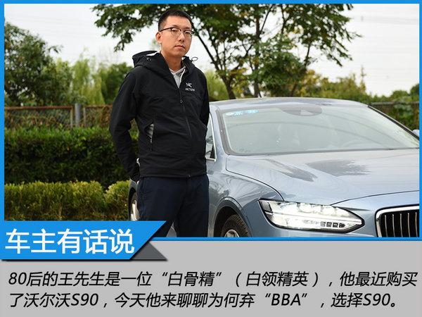 """成功pass掉BBA  80后""""白骨精""""为何选择S90-图2"""