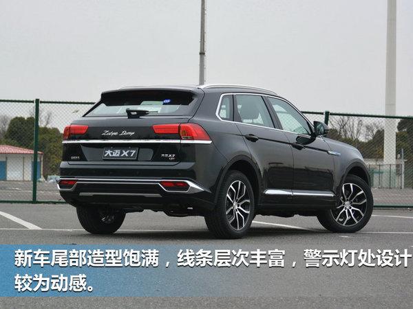 众泰新大迈X7今日上市-搭自动挡 售XX-XX万元-图2