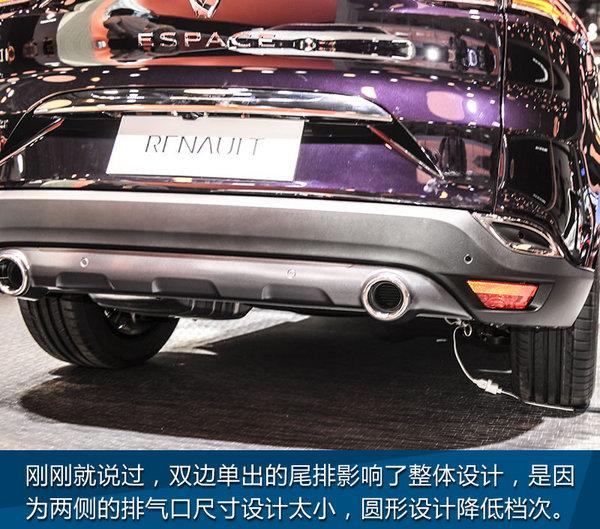 听说大的会更爽! 上海车展实拍雷诺ESPACE-图10