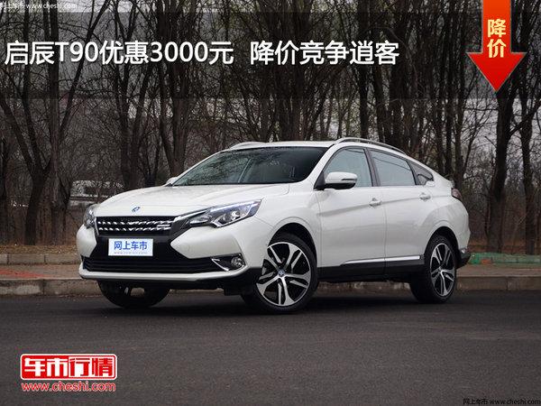 启辰T90优惠3000元  降价竞争逍客-图1