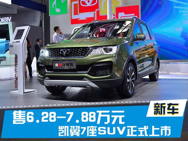 凯翼7座SUV正式上市 售6.28-7.88万元-图1