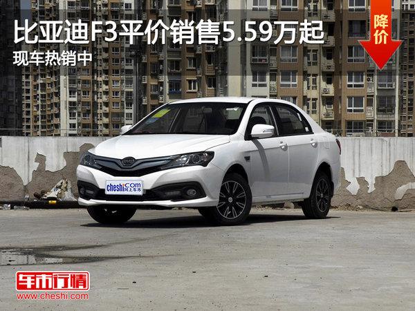 比亚迪F3平价销售5.59万起 现车热销中-图1