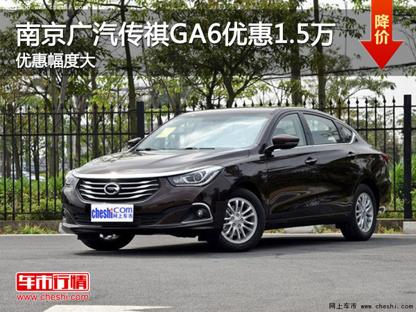 南京广汽传祺GA6最高现金优惠高达1.5万-图1