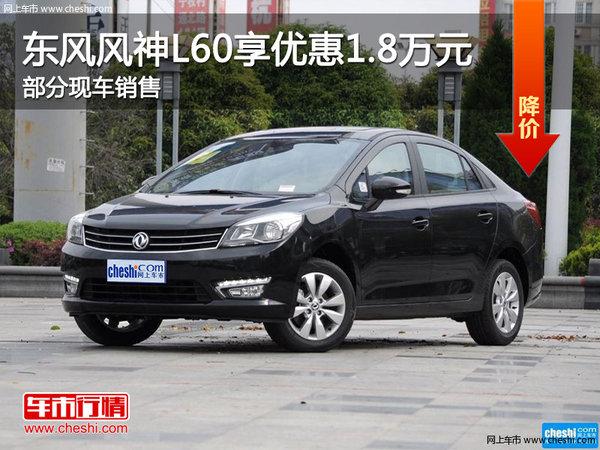 东风风神L60优惠1.8万 降价竞争艾瑞泽7-图1