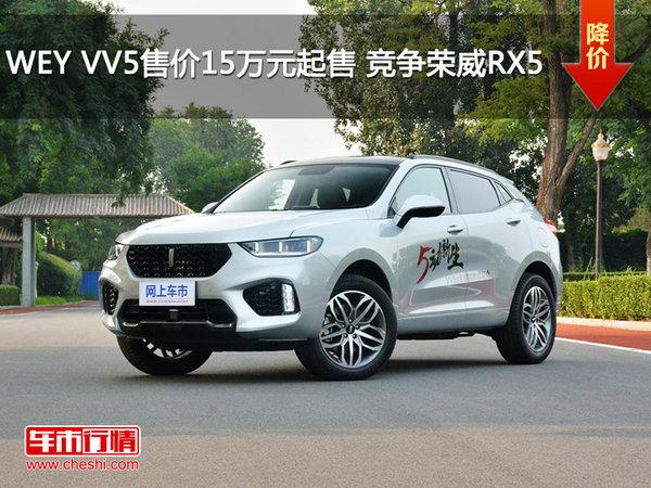WEY VV5售价15万元起售 竞争荣威RX5-图1