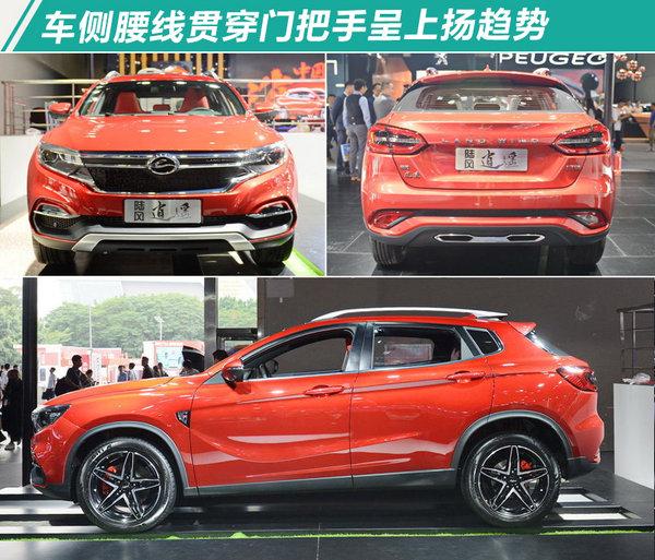陆风逍遥全新SUV将1月4日上市 预计售8-12万-图2