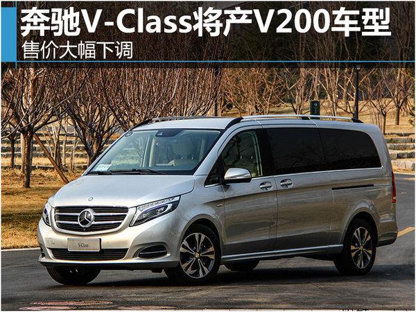 奔驰V-Class将产V200车型 售价大幅下调-图1