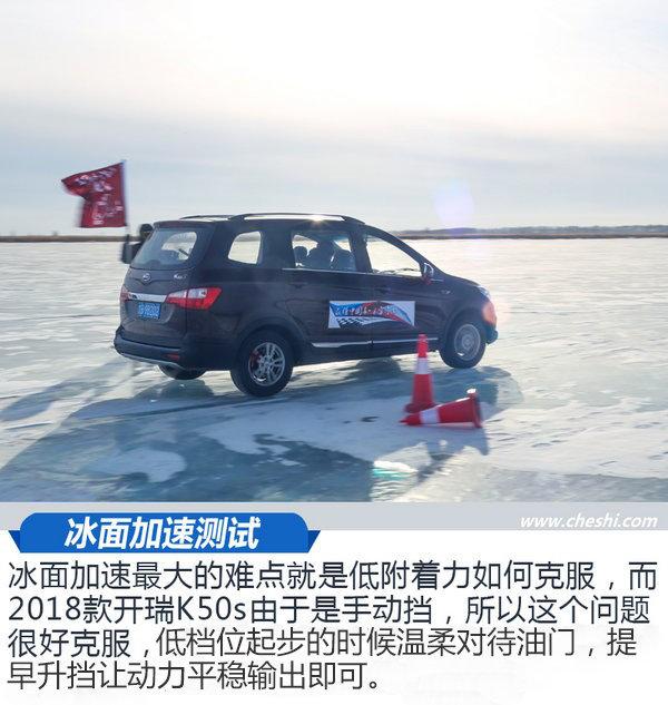 安全舒适大空间 冬季试驾开瑞K50s/K60-图3