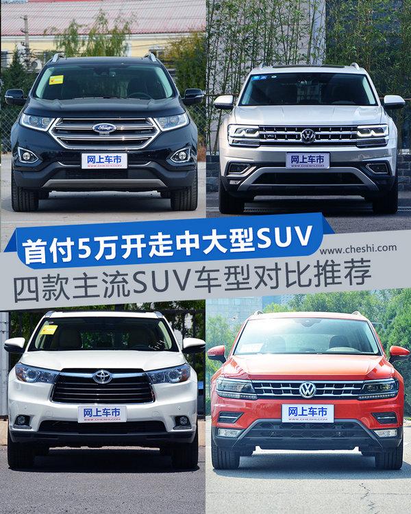 首付5万开走中大型SUV 四款主流SUV车型推荐-图1