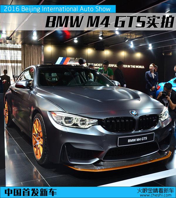 2016北京车展 宝马M4 GTS中国首发实拍-图1