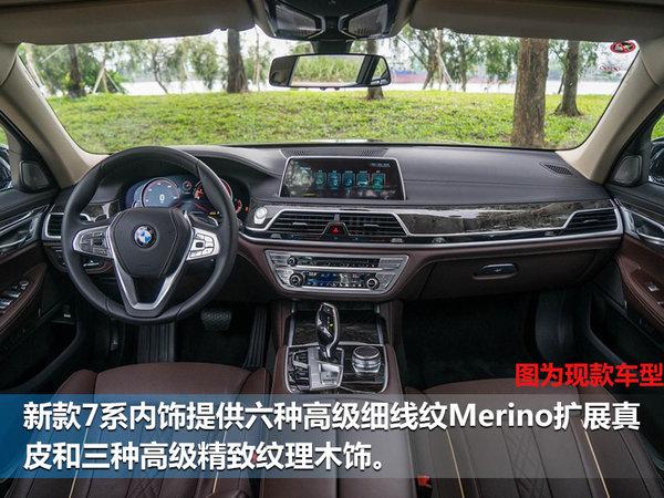 宝马新7系正式上市 89.8万起售/首次增加M套件-图5