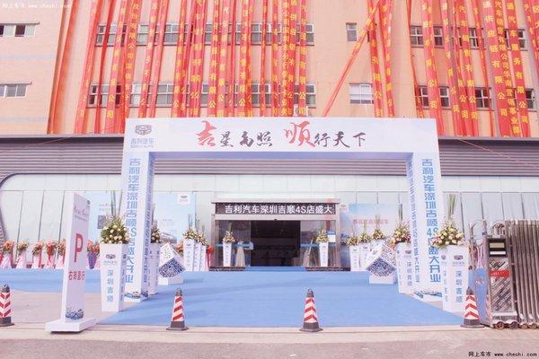 深圳吉顺4S店开业盛典圆满礼成-图25