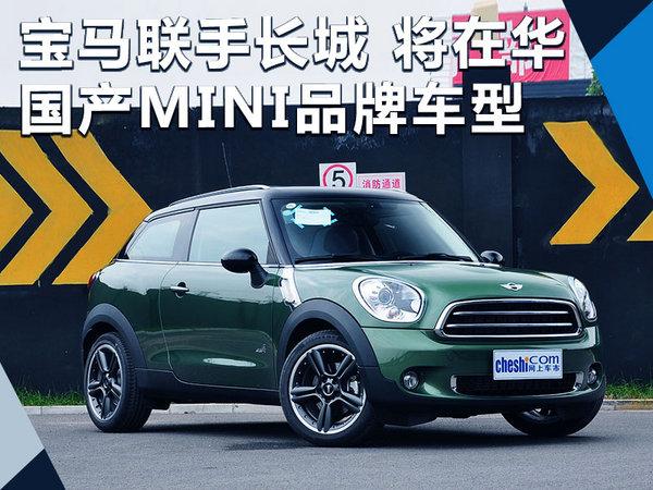 宝马联手长城 将在华国产MINI鸿运国际车型-图1