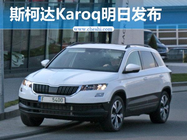 斯柯达新SUV-Karoq/明日首发 搭全新1.5T发动机-图1