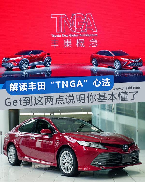 """解读丰田""""TNGA""""心法 Get到这两点说明你基本懂了-图1"""