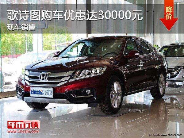 歌诗图购车优惠达30000元 现车销售-图1