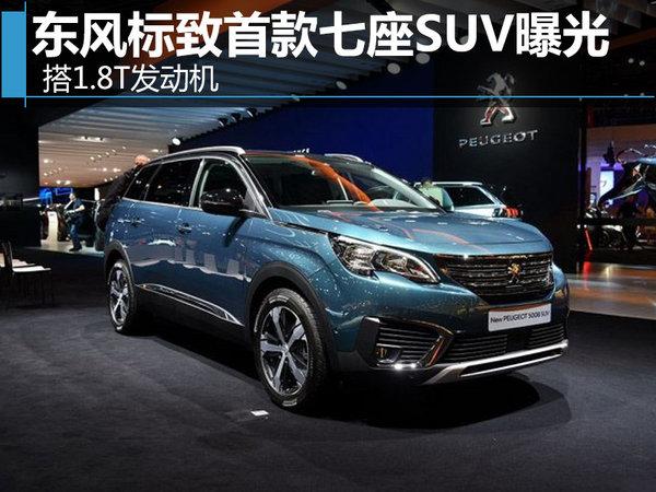 东风标致首款七座SUV曝光 搭1.8T发动机-图1