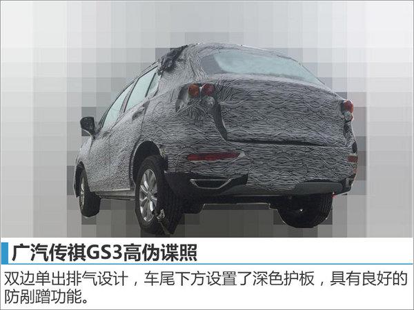 广汽传祺小型SUV明年推出 竞争哈弗H2-图2