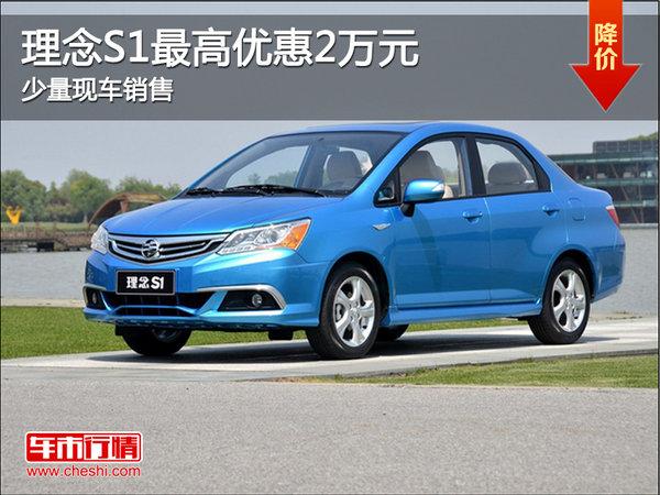 理念S1现车在售 购车享最高2万元优惠-图1
