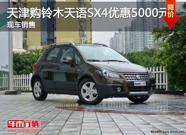 天津购铃木天语SX4优惠5000元 现车销售-图1