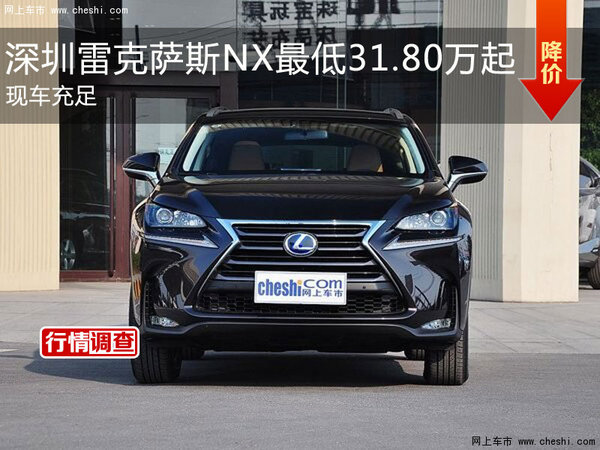 深圳雷克萨斯nx最低31.80万起 现车充足 高清图片