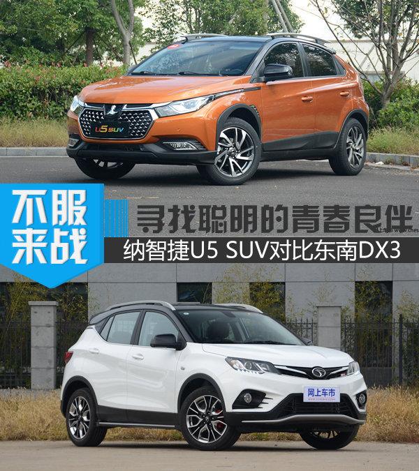 寻找聪明的青春良伴 纳智捷U5 SUV对比东南DX3-图1