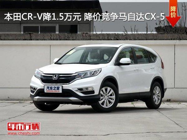 本田CR-V降1.5万元 降价竞争马自达CX-5-图1