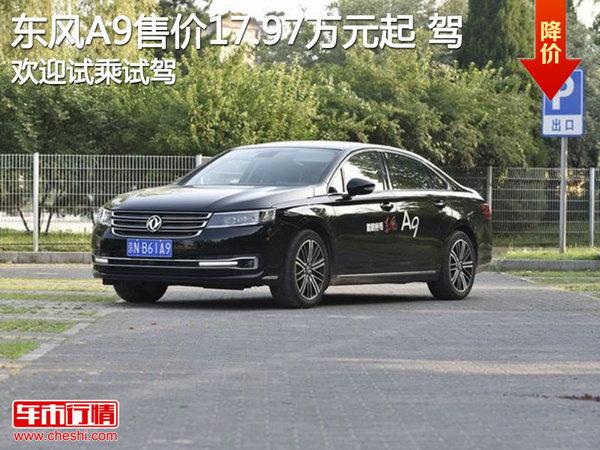 东风A9售价17.97万元起 欢迎试乘试驾-图1