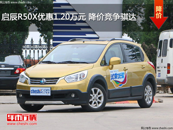 启辰R50X优惠1.20万元 降价竞争骐达-图1