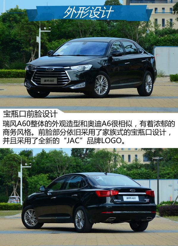 物超所值的旗舰车 试驾体验江淮瑞风A60-图4