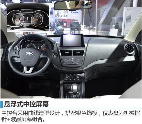 奔腾首款小型SUV今日下线 采用最新平台-图3