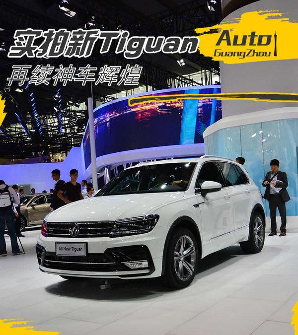 SUV神车再续辉煌 实拍大众全新Tiguan-图1