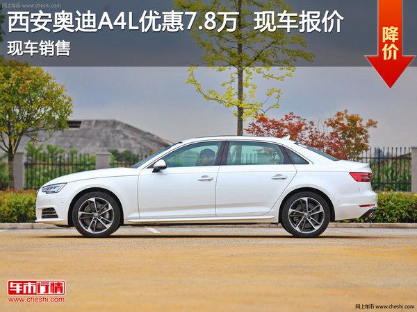 西安奥迪A4L优惠7.8万 现车最低售价25万-图1