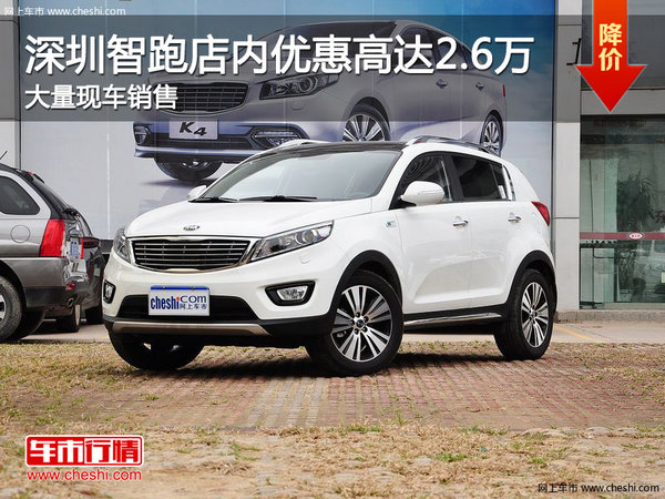 深圳智跑店内优惠高达2.6万 欢迎垂询-图1