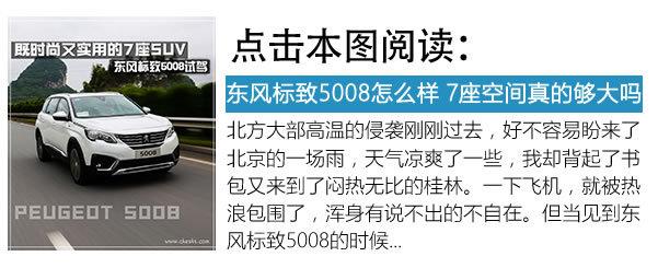 请轻踩油门踏板 清华测试标致5008燃油经济性-图4