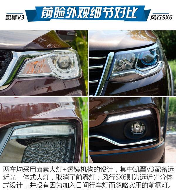 8万块买七座SUV 凯翼V3对比风行SX6-图5