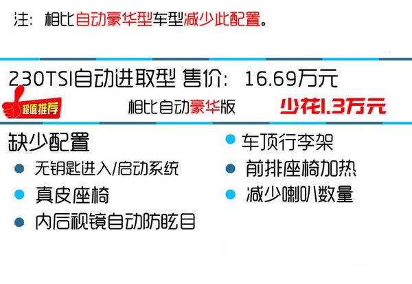 首选230TSI进取型 高尔夫嘉旅购买推荐-图7