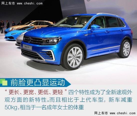 采用   大众   汽车   2015款   上海大众   途观1.8t   外观高清图片