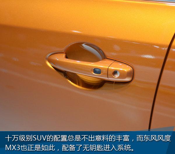 这车肯定会火 上海车展东风风度MX3实拍-图9