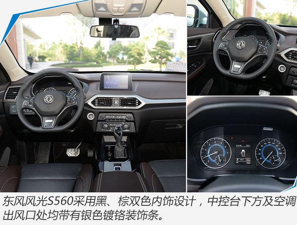 东风风光S560全新SUV正式上市 售XX-XX万元-图5