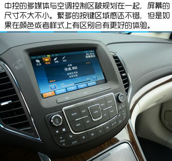 实拍上汽荣威e950 内饰 荣威e950 国产车测试 网上车市高清图片