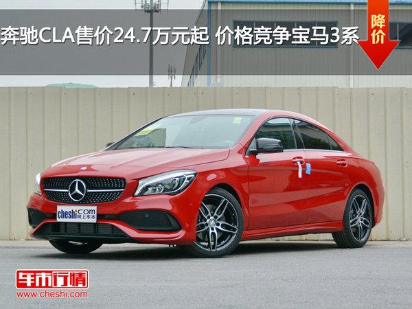 奔驰CLA售价24.7万元起 价格竞争宝马3系-图1
