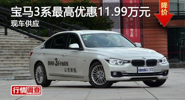 广州宝马3系最高优惠11.99万元 现车供应-图1