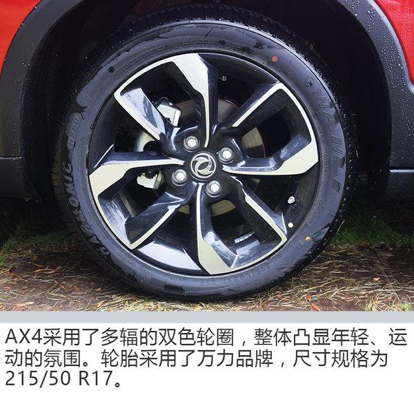 长相颜值大于一切 成都试驾全新东风风神AX4-图8