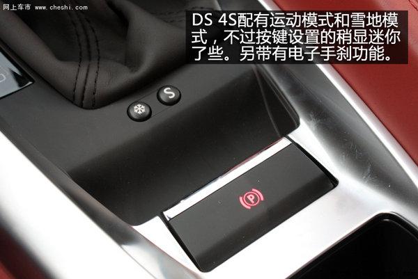 得有理由 长安标致雪铁龙DS 4S实拍高清图片