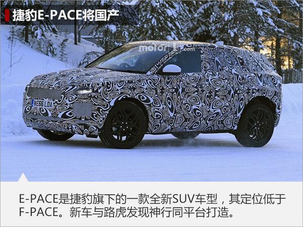 捷豹路虎将再国产4款新车售价进一步下探-图4