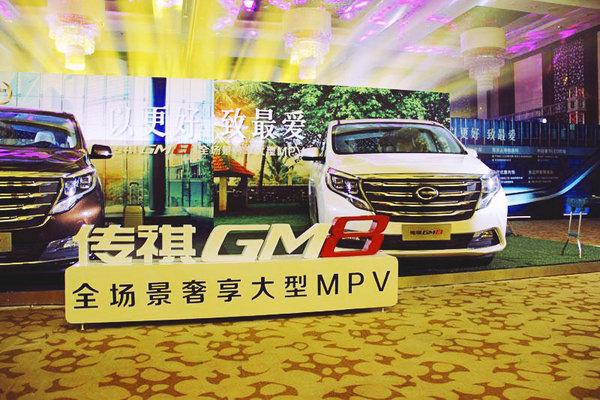 广汽传祺首款MPV—GM8 璀璨闪耀天津城-图4