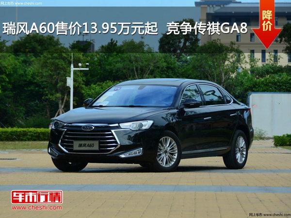 瑞风A60售价13.95万元起  竞争传祺GA8-图1