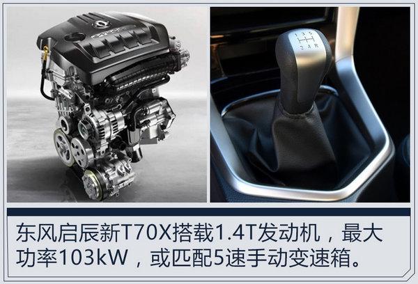 东风启辰年内再推3款新车 搭1.4T动力媲美2.0L-图2